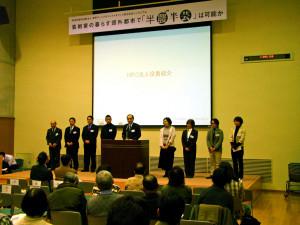 2011年1月22日 NPO設立シンポジウム 佐野吉彦理事長就任ごあいさつ