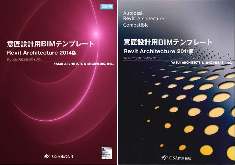 左:今回更新、発売された2014版のリーフレット(表)/右:2011年発売、初版のリーフレット(表)