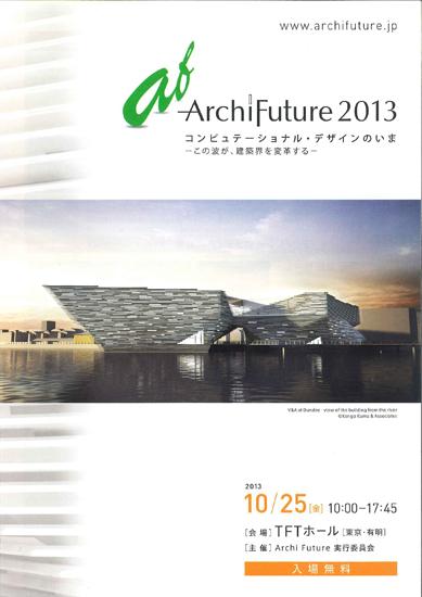 イベント告知リーフレット/Archi Future実行委員会提供