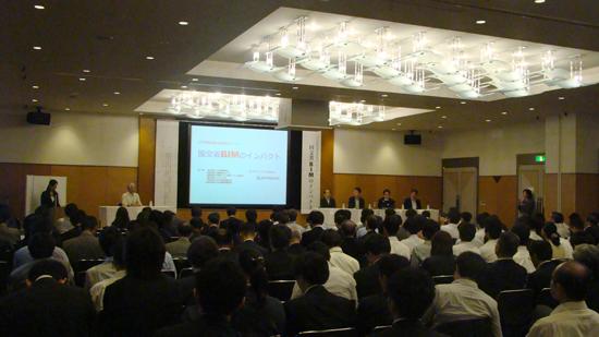 会場は250名ほどの参加者で満席、大盛況