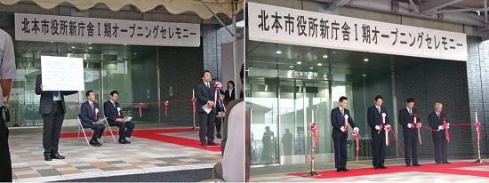 左/計画概要を説明する村松  右/テープカットにより新庁舎での業務がスタート