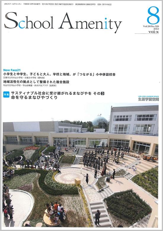 ボイックスが発行する専門誌『スクールアメニティ』2013年8月号でも学校の詳細が紹介されました(表紙にも)