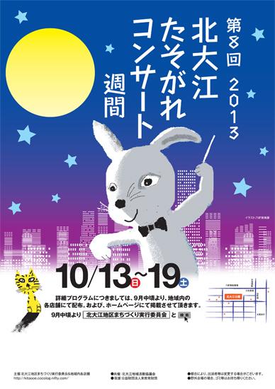 北大江たそがれコンサート週間のポスター