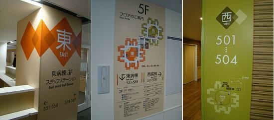 サイン・色彩計画で、東と西の病棟はオレンジ、グリーンでわかりやすく表示