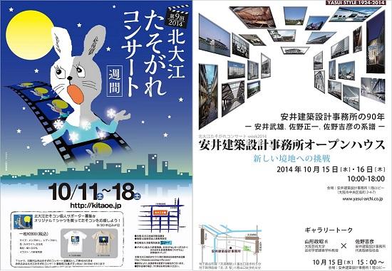 (左)北大江たそがれコンサートWEEKと(右)安井オープンハウスのポスター