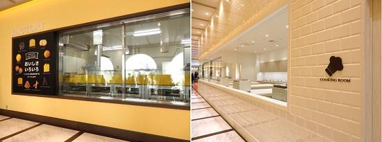 左:2F-ガラス越しに洋菓子製造の様子が見られます/2F-クッキングスタジオ「STUDIO SORRENTO」