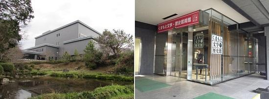 左:旧砂取細川邸庭園越しの図書館(左下は展示室3)/右:「文学・歴史館」エントランス(1月28日オープニング)