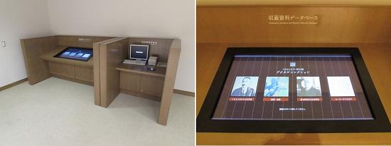 展示室2の収蔵資料デジタルコレクションコーナー、大型タッチパネル端末
