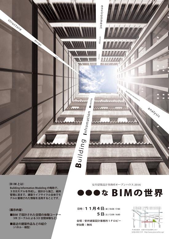 安井建築設計事務所オープンハウスのポスター