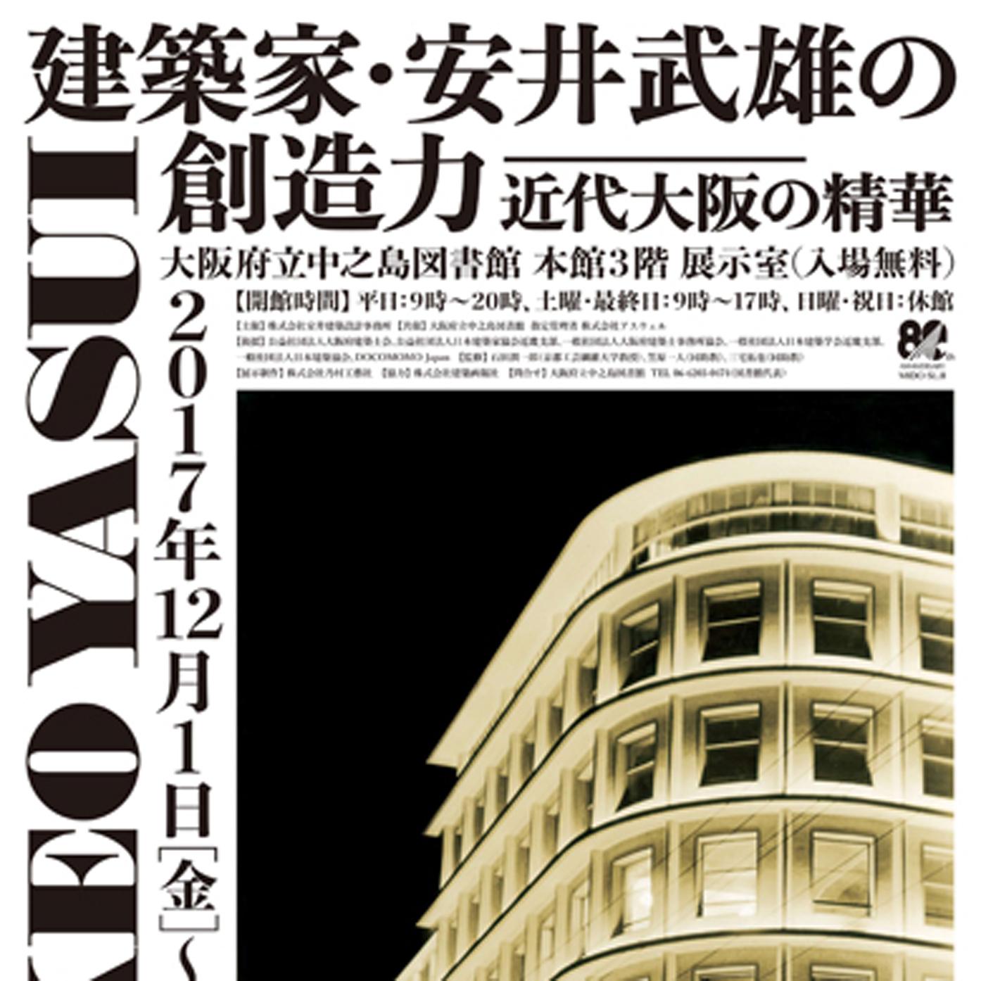 安井武雄展「建築家・安井武雄の創造力-近代大阪の精華-」