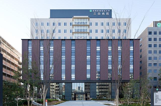 国際医療福祉大学 三田病院 | 安...